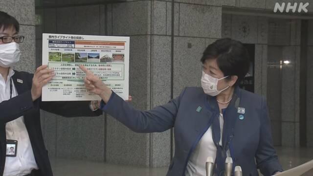 東京都の五輪パブリックビューイングすべて中止 小池知事