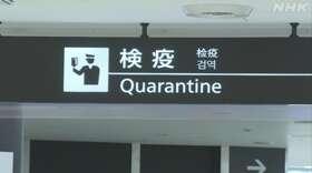 来日選手コロナ感染の場合 濃厚接触者特定し別移動へ 成田空港