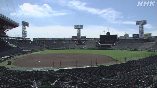 夏の甲子園 宮崎商 出場辞退 選手など13人が新型コロナ感染