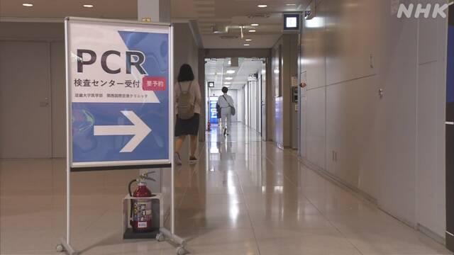 関西空港 PCR検査センター開設 国際便の搭乗前に検査