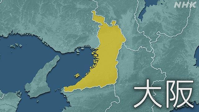 大阪府 コロナ 2人死亡 240人感染確認 先週金曜より約500人減 | NHKニュース