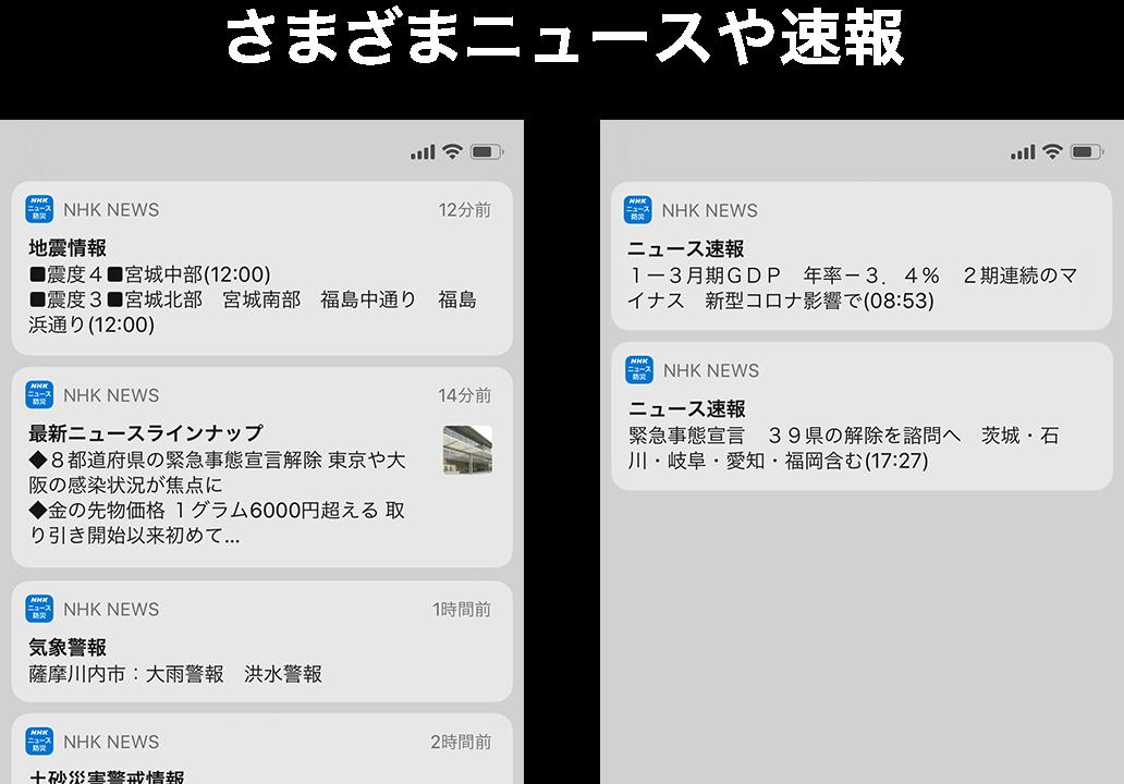 宮城県 ニュース 速報