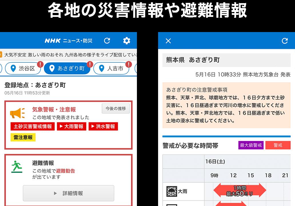 nhk 災害 アプリ