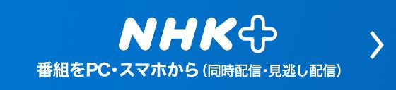 NHK+ 番組をPC・スマホから (同時配信・見逃し配信)