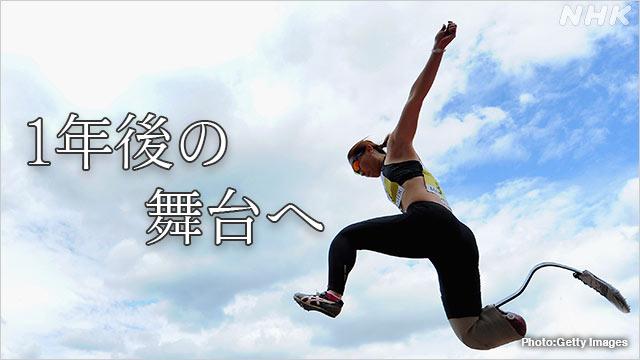 1年後の舞台へ 東京パラリンピック開幕へ 選手たちの思い