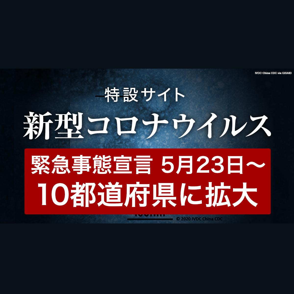 新型コロナウイルス 感染者数やNHK最新ニュース NHK特設サイト