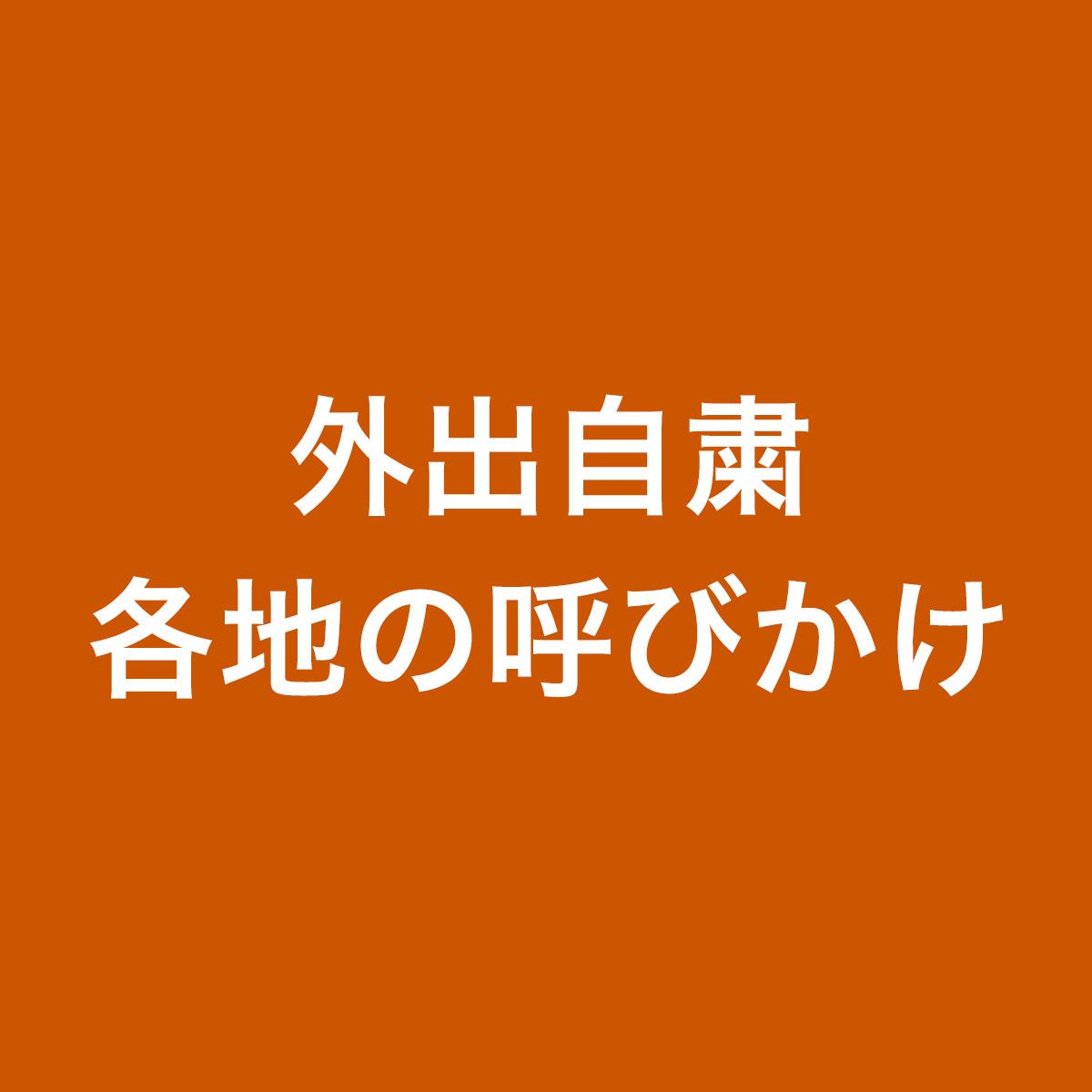 外出自粛 各地の呼びかけ|特設サイト 新型コロナウイルス|NHK NEWS WEB