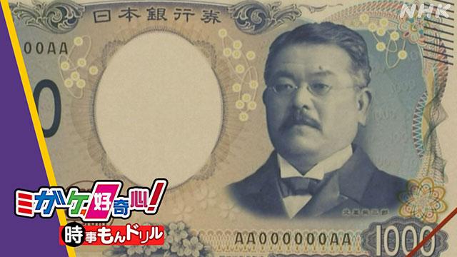 千 札 新 人物 円