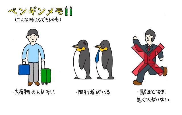 ペンギンメモ、こんな時ならできるかも。同行者がいる、大荷物の人が多い、駅ほど先を急ぐ人がいない