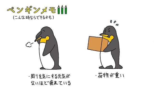 ペンギンメモ、こんな時ならできるかも。周りを気にする元気がないほど疲れている、荷物が重い