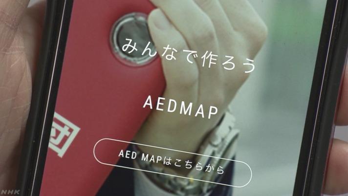 みんなで作るAEDマップ