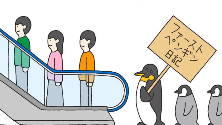 """2列乗り、私の""""ファーストペンギン""""日記"""