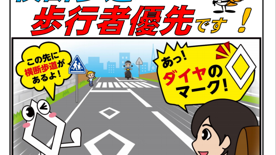 横断 歩道 一時 停止