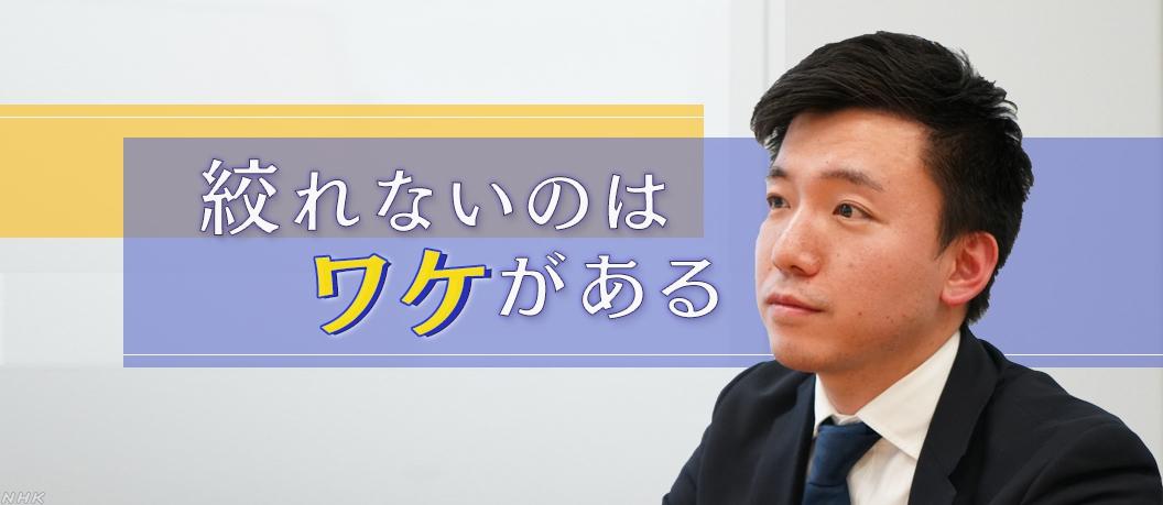 三菱商事 人事担当者に聞く|NHK...