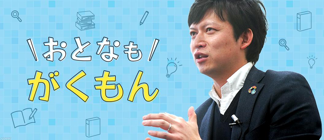 公文教育研究会 人事担当者に聞く|NHK就活応援ニュースゼミ