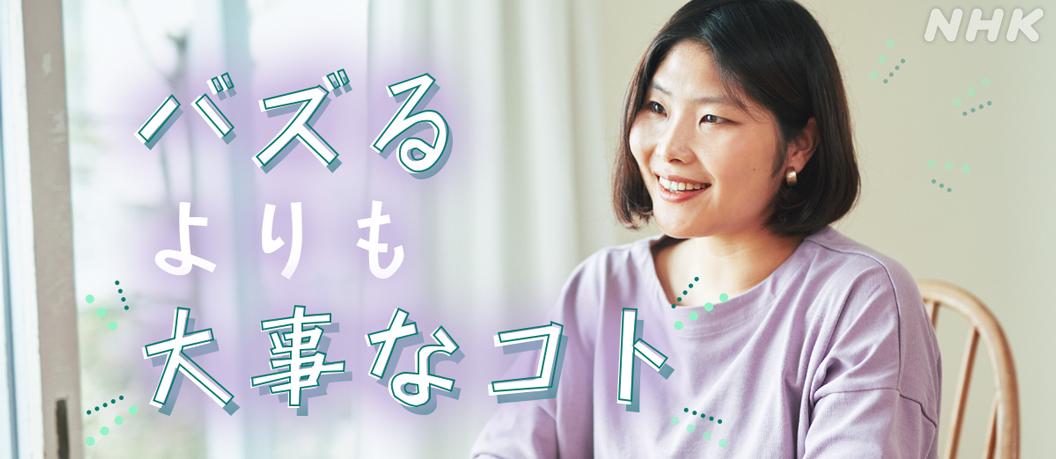 就活 応援 ニュース ゼミ