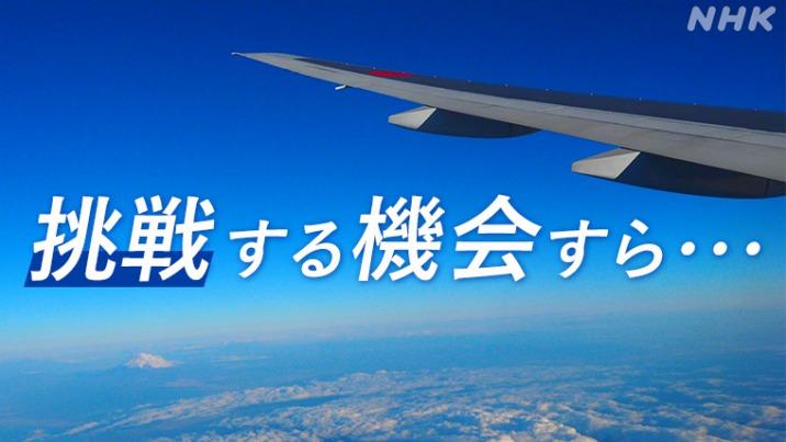 会社 影響 航空 コロナ