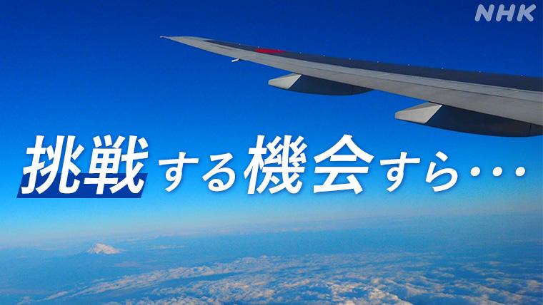 新型コロナで採用中断の航空業界 CA志望の就活生はいま・・・ |NHK ...