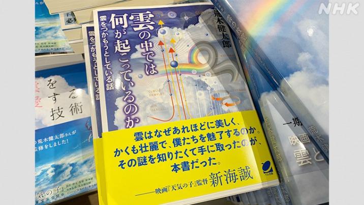 https://www3.nhk.or.jp/news/special/news_seminar/assets/images/post/2020/07/20200717-kumo2-08-716x403.jpg