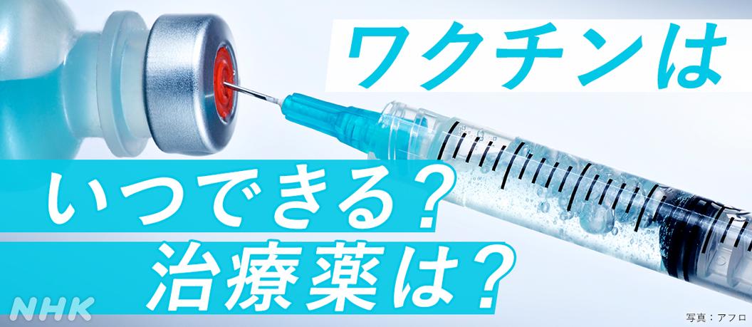 コロナ ワクチン いつ できる 新型コロナウイルスのワクチンは、いつできる?
