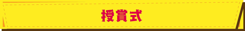 本庄 コロナ 賞 ノーベル