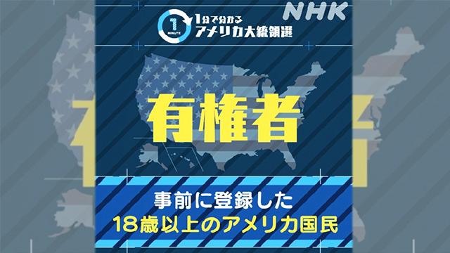 1分で分かる選挙の仕組み アメリカ大統領選挙2020 NHK NEWS WEB
