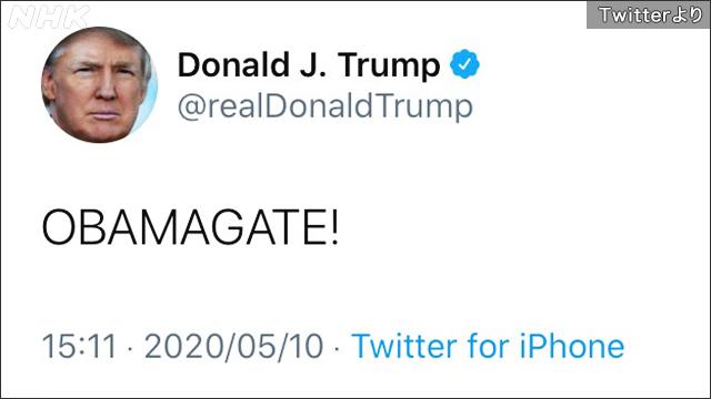 意味 オバマゲート