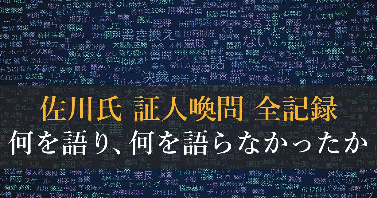 全記録・証人喚問で佐川氏は何を語ったか 財務省決裁文書改ざん|NHK NEWS WEB