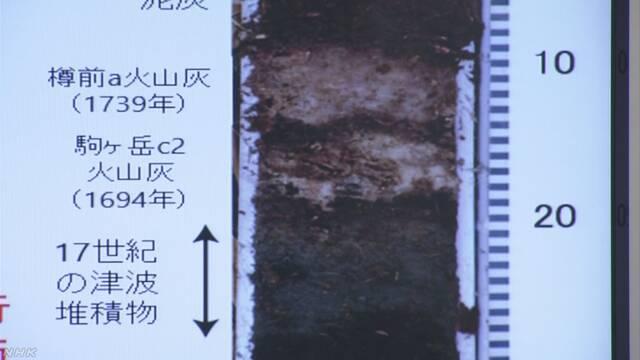 千島海溝 巨大地震 切迫の可能性高い 地震調査委 災害列島 命を守る ...