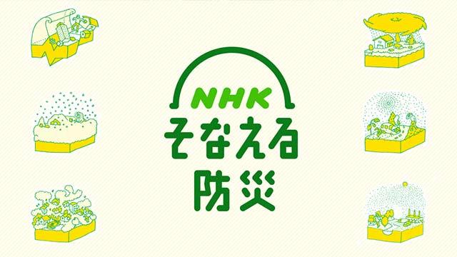 NHK そなえる 防災