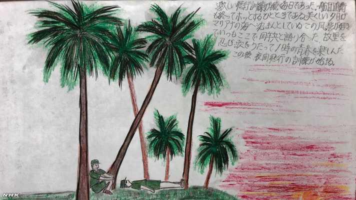 あの日も夕日は美しかったな グアムの戦争を描き継ぐ|長野の戦跡 戦後 ...