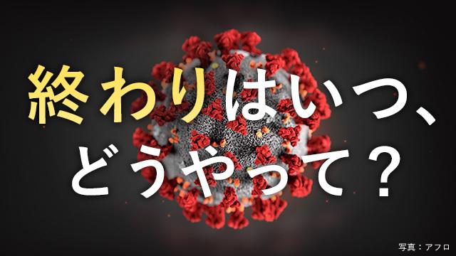 ウイルス nhk コロナ