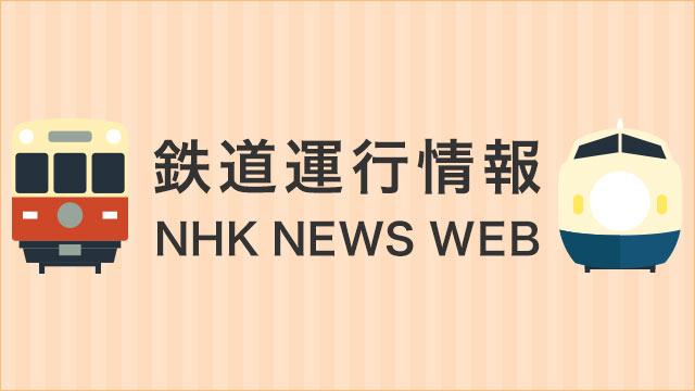 鉄道運行情報|NHK NEWS WEB