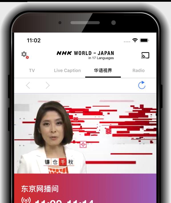 NHKワールド JAPAN公式アプリ | NHK WORLD-JAPAN