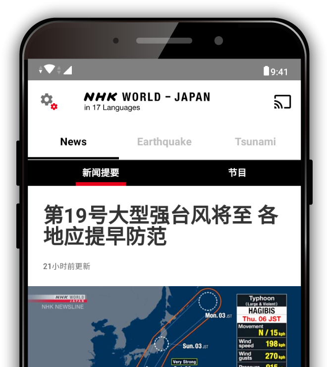 World news nhk