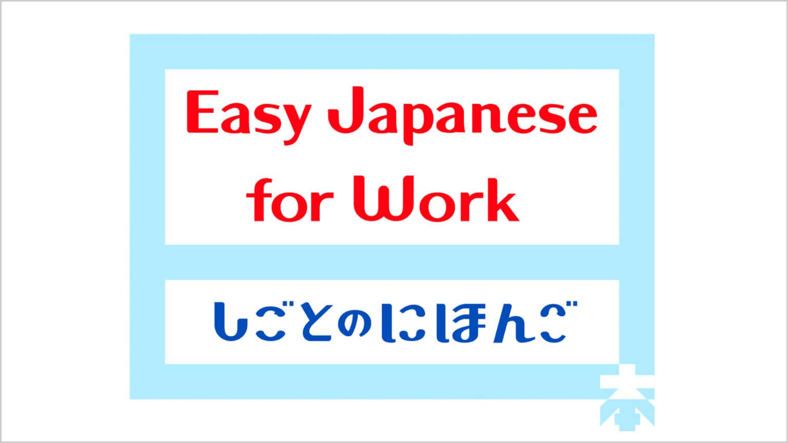 Easy Japanese for Work