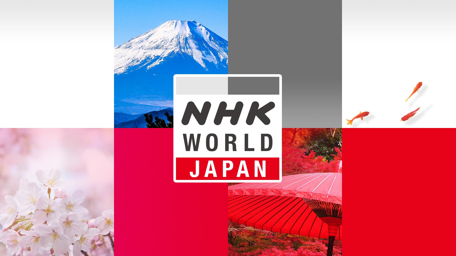 NHK WORLD-JAPAN - NHKの国際サービス