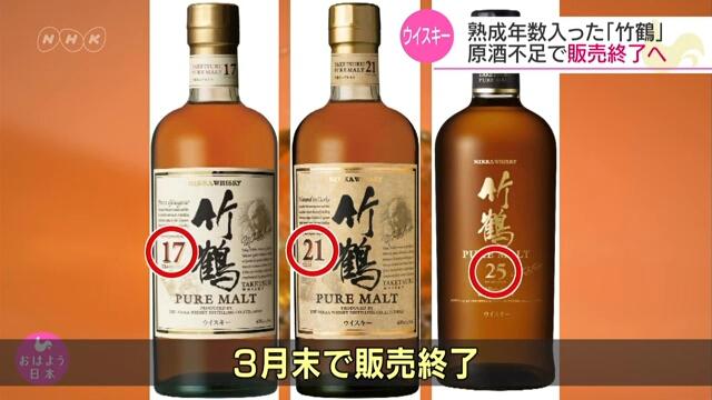 Japan distiller stops selling 3 aged whisky brands