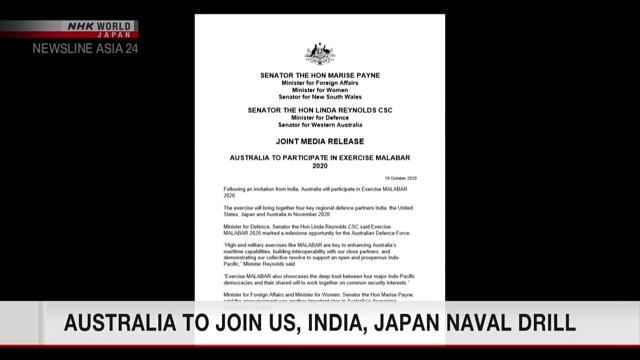 Australia to join three-way maritime exercise
