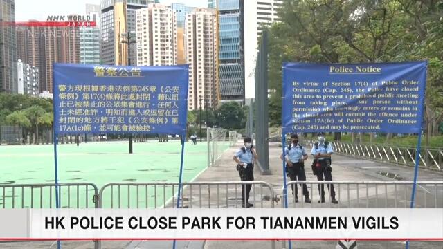 Hong Kong police close park for Tiananmen vigil