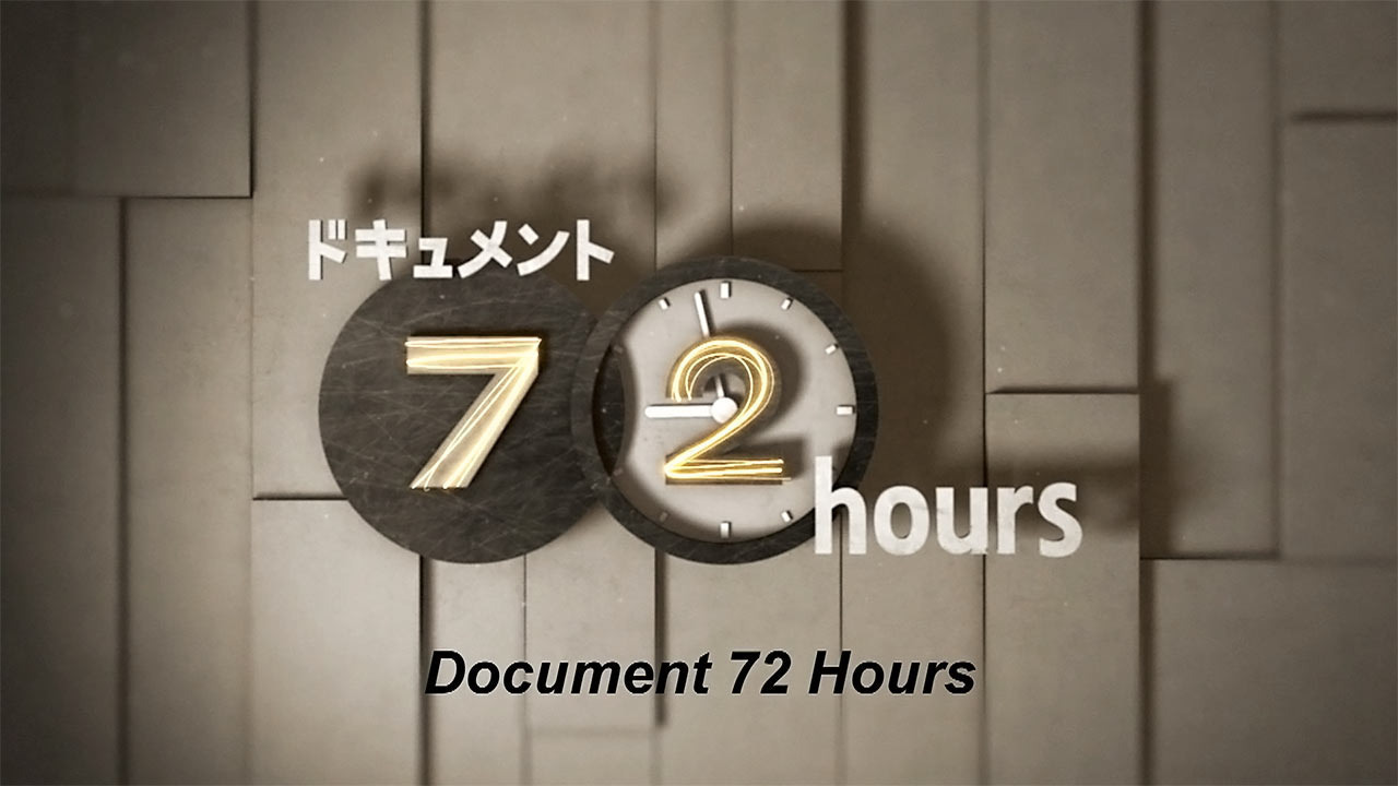 72hours