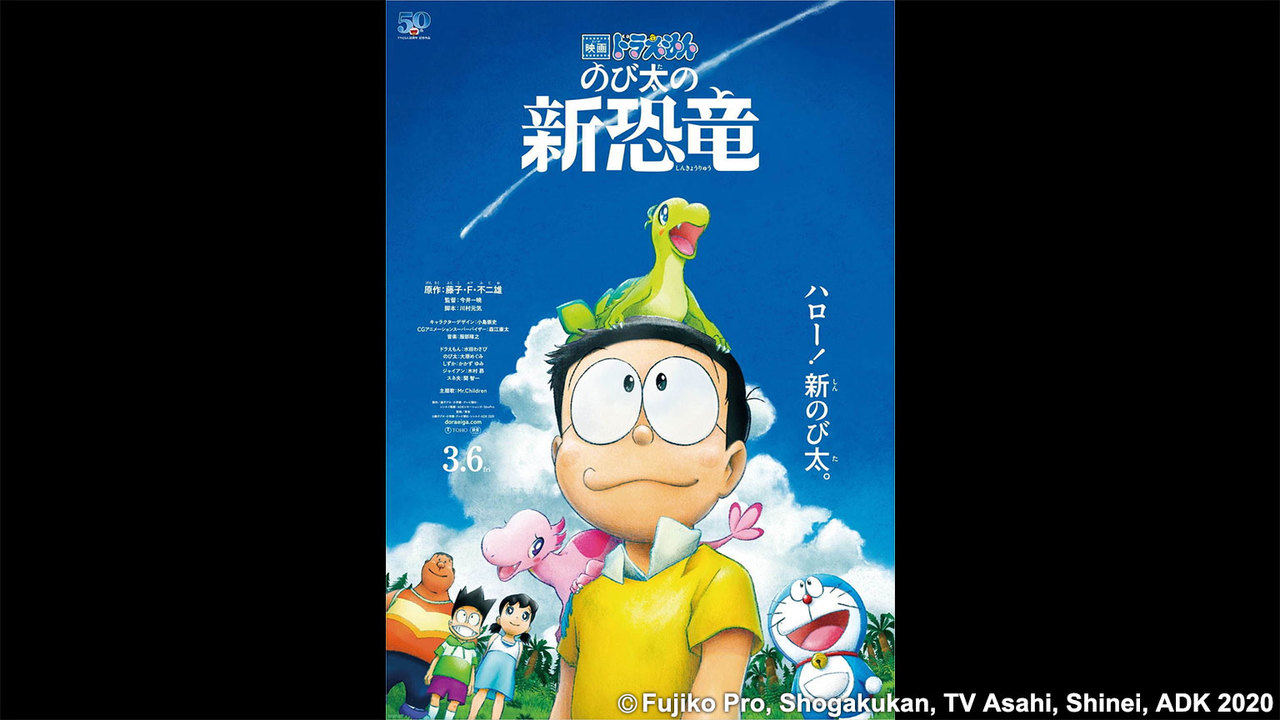 Doraemon The Movie Nobita S New Dinosaur Imagine Nation Tv Nhk World Japan Live Programs
