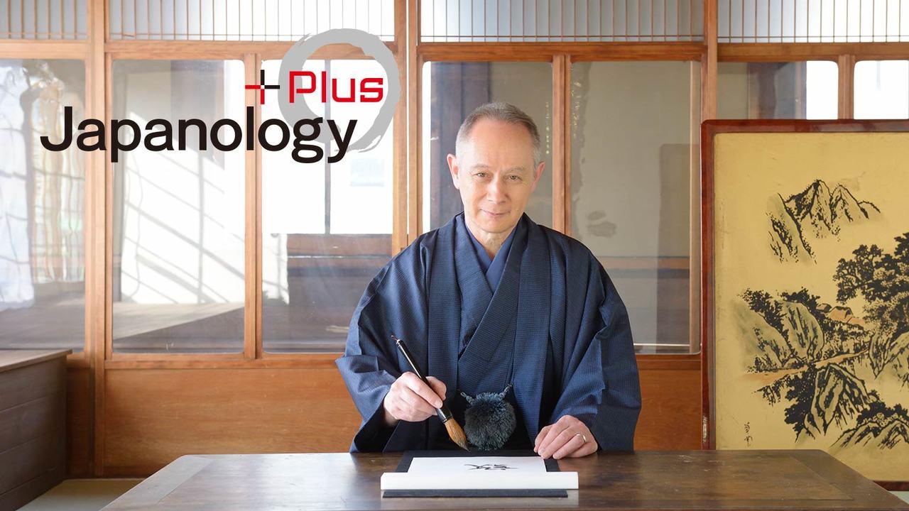 Japanology Plus - TV   NHK WORLD-JAPAN Live & Programs