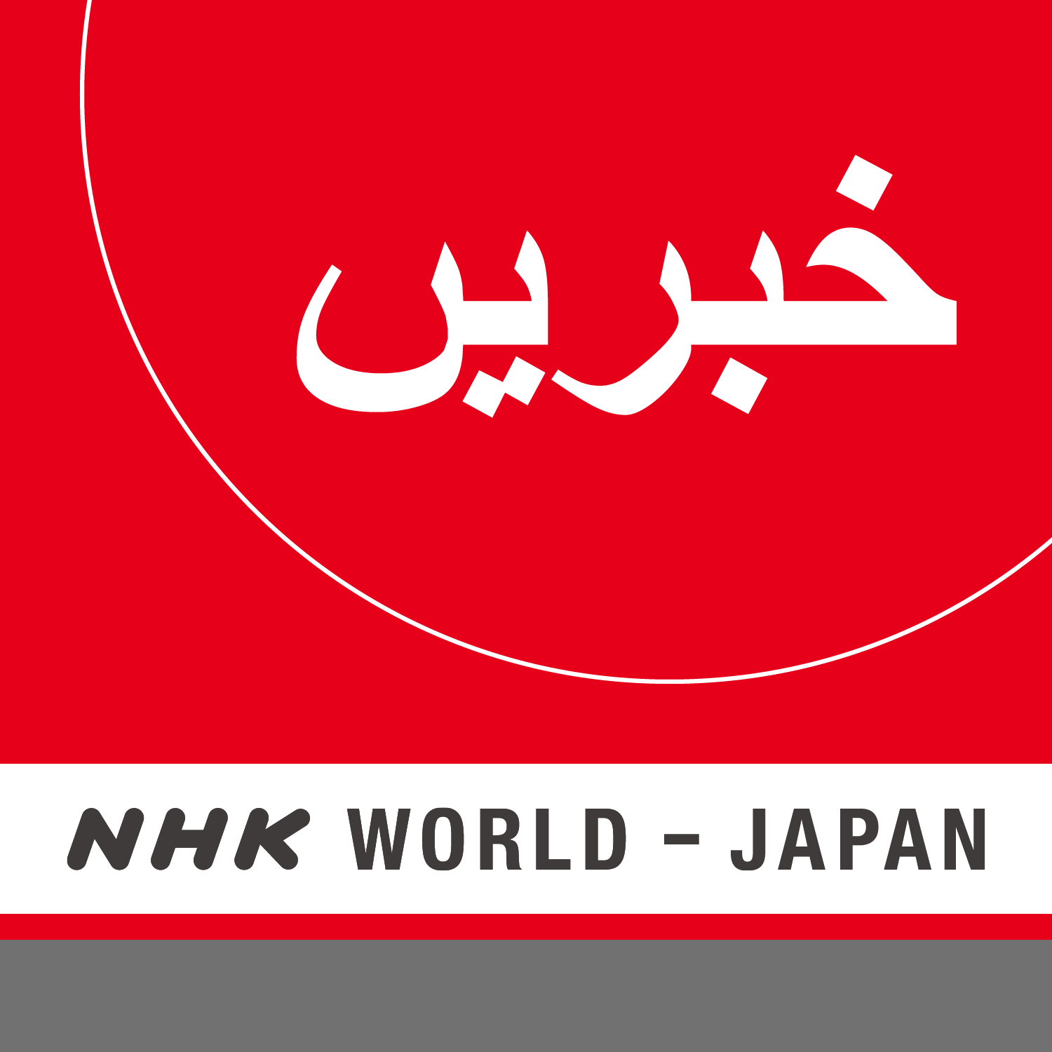 Urdu News - NHK WORLD RADIO JAPAN