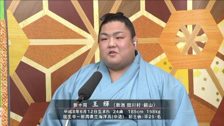 新十両インタビュー 王輝